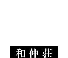大山とうふ料理 和仲荘